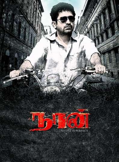 Naan poster