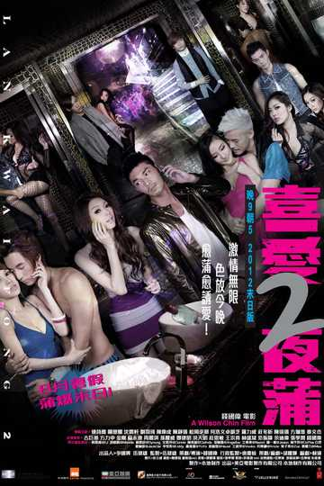 Lan Kwai Fong 2 - Movie | Moviefone