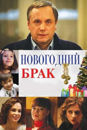 Novogodniy Brak poster