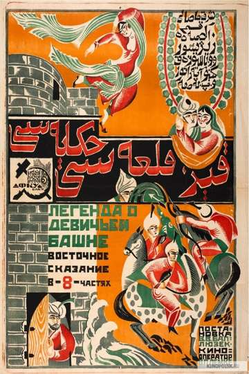 Maiden Tower Legend poster