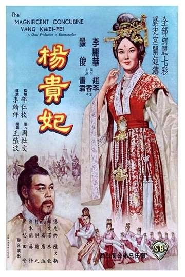 The Magnificent Concubine