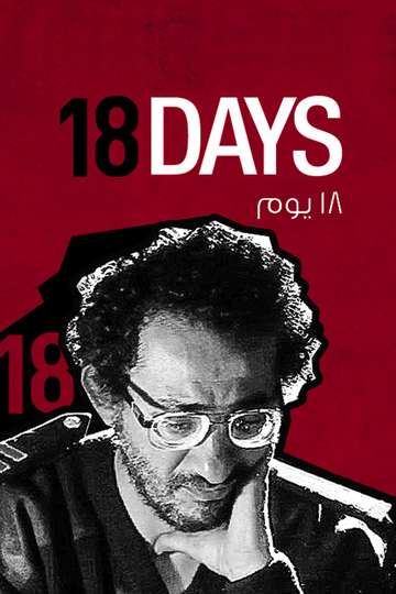 18 Days poster