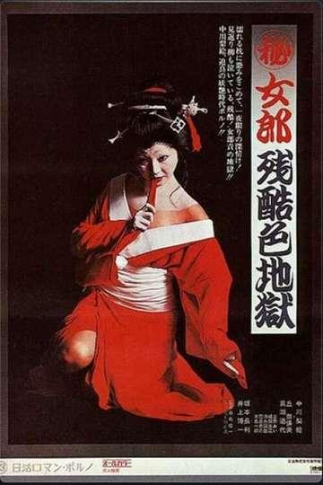 Secret Prostitute: Cruel Hell poster