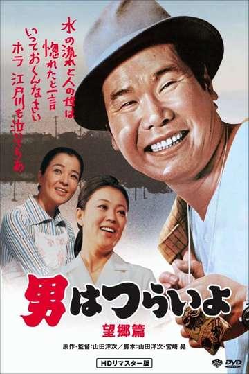 Tora-san's Runaway poster