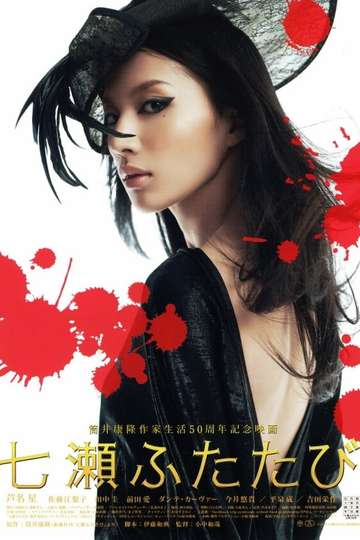 Nanase futatabi poster