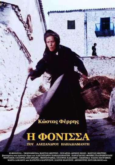 The Murderess poster