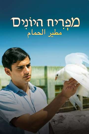Farewell Baghdad poster