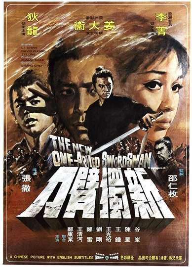 The New One-Armed Swordsman poster