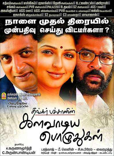 Kalavaadiya Pozhuthugal poster