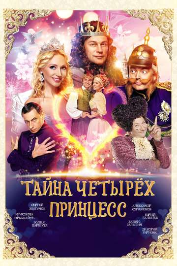 The Mystery of the Four Princesses poster