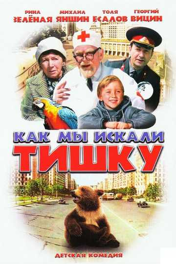 How We Were Searching for Tishka Poster