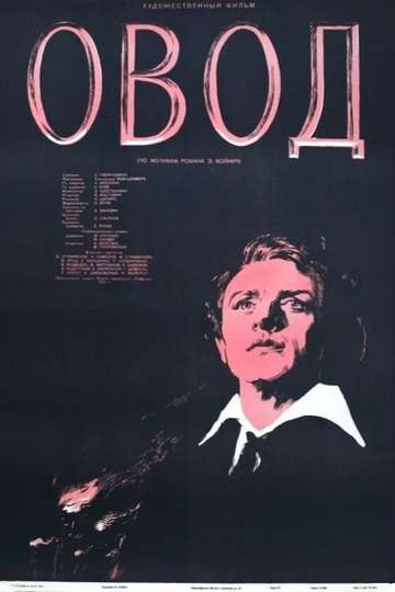 The Gadfly poster