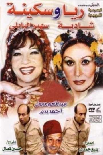 Rayya and Sekina poster