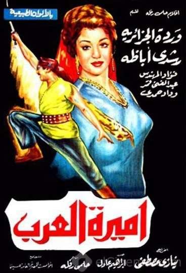 Amirat el Arab poster