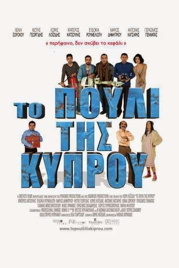 To Pouli tis Kiprou poster