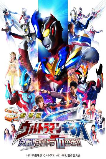 Ultraman Ginga S the Movie: Showdown! The 10 Ultra Warriors! poster