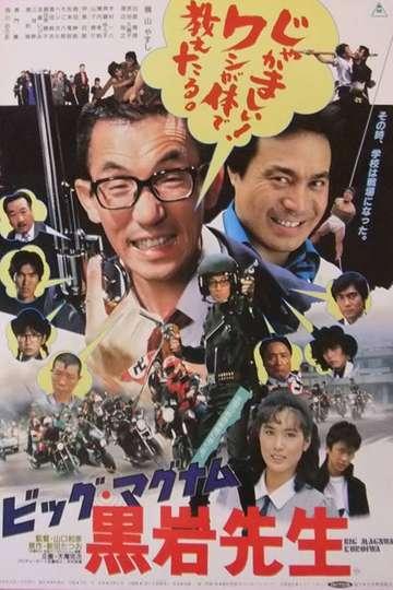Big Magnum Kuroiwa poster