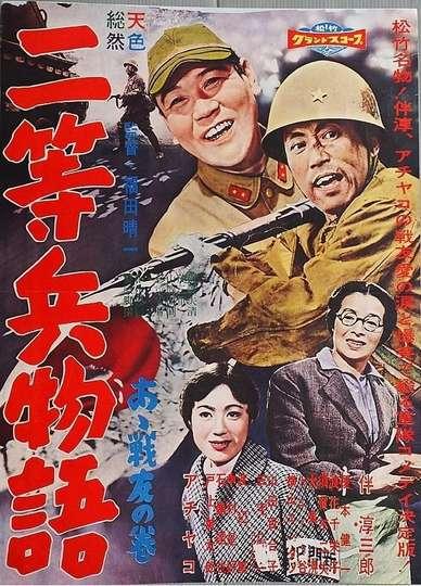 Nitōhei monogatari: Aa senyū no maki poster