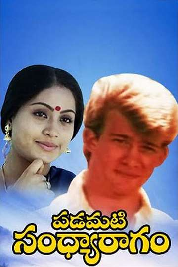 Padamati Sandhya Ragam poster