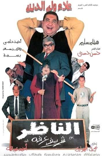 The Principal poster