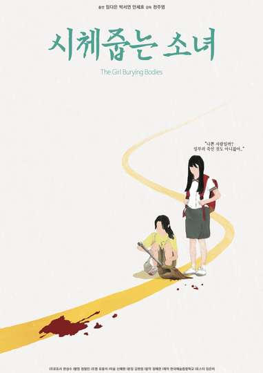 The Girl Burying Bodies poster