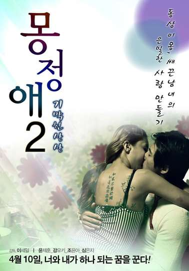 Dream Affection 2 poster