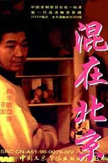 The Strangers in Beijing