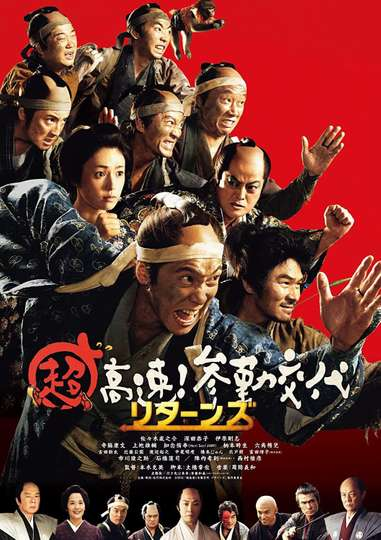 Samurai Hustle Returns poster