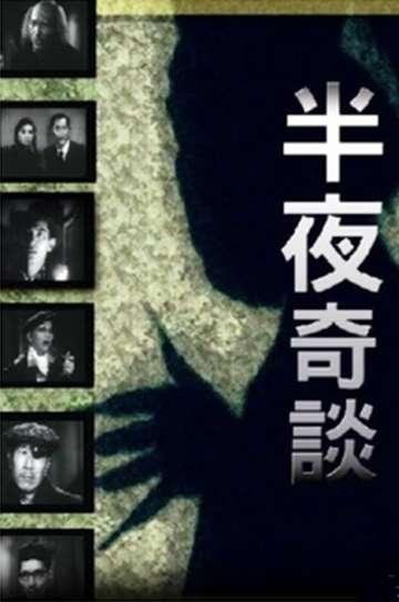 Strange Tale at Midnight poster