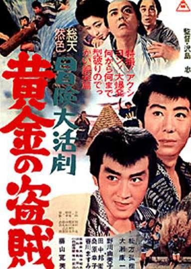 Golden Ninja poster