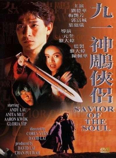 Saviour of the Soul poster