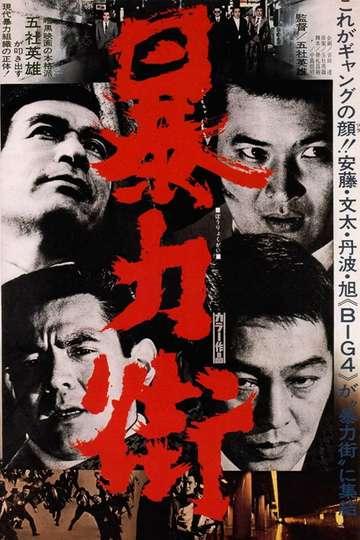 Violent Streets poster