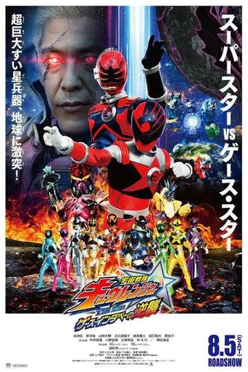 Uchuu Sentai Kyuranger The Movie: The Geth Indaver Strikes Back! poster