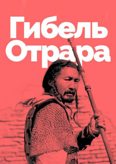 The Fall of Otrar poster