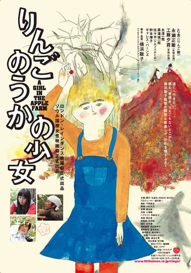 A Girl in the Apple Farm poster