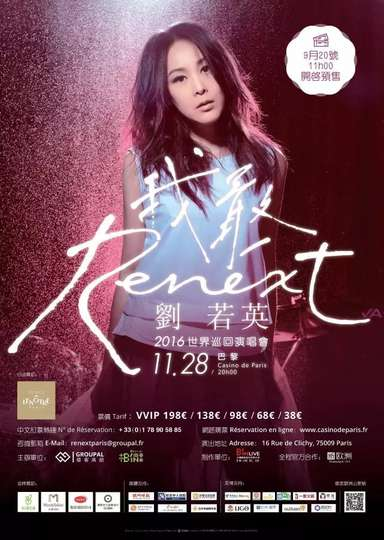 Rene Liu Renext I dare 2017 world tour