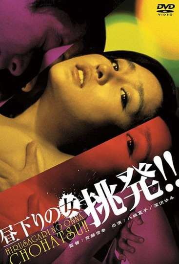 Woman of the Afternoon: Incite! poster