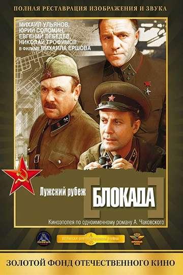 Blokada: Luzhskiy rubezh