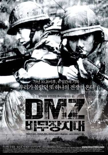 DMZ (Demilitarized Zone) poster