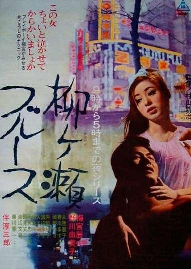 Yanagase Blues poster