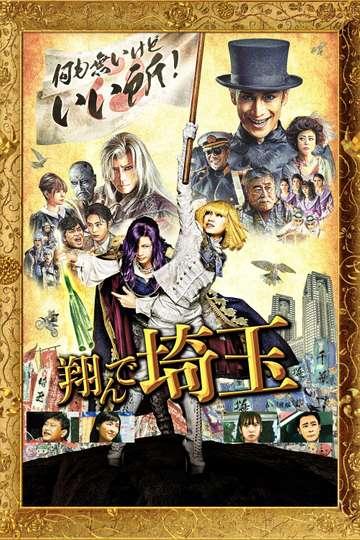 Fly Me to the Saitama poster