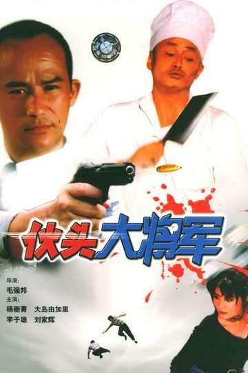 Super Cops poster