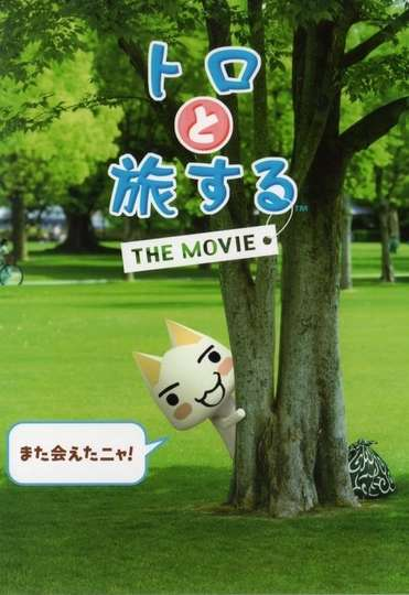 Toro to Tabi Suru: The Movie