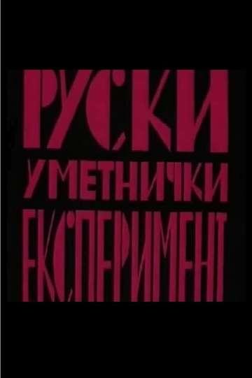 Russian Art Experiment