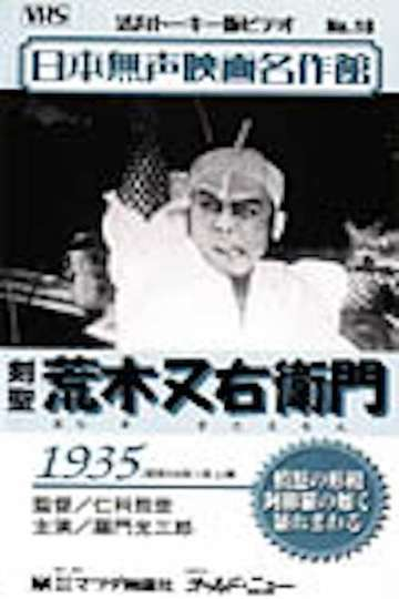 Araki Mataemon: Master Swordsman poster