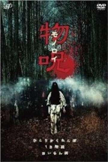 Monoroi poster