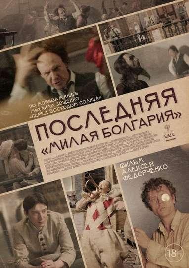 Last «Dear Bulgaria»
