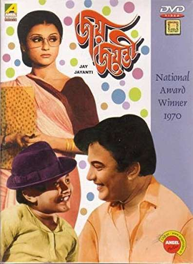 Jay Jayanti poster