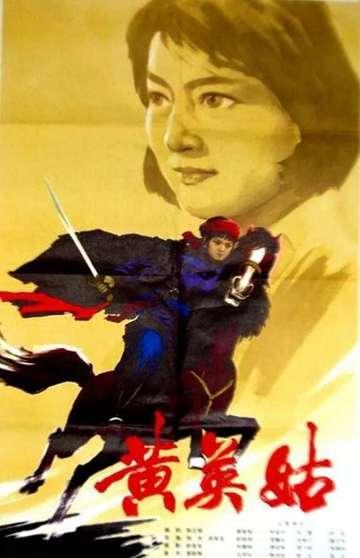 Huang Ying Gu poster