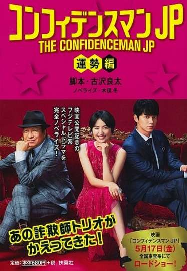 The Confidence Man JP: Fortune